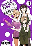 関西弁お姉さんと純真少年(3)