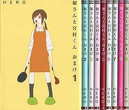 堀さんと宮村くん おまけ コミック 1-9巻セット (ガンガンコミックスONLINE)