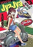 ジャジャ(5)【期間限定 無料お試し版】 (サンデーGXコミックス)