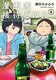 漫画家接待ごはん(3) (角川コミックス・エース)