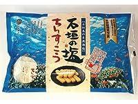沖縄土産 石垣の塩ちんすこう30個入×5袋 宮城菓子店