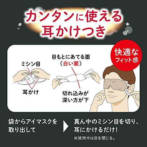 花王めぐりズム『蒸気でホットアイマスクFORMEN(12枚入)』