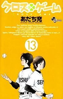 クロスゲーム (13) (少年サンデーコミックス)