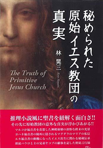 秘められた原始イエス教団の真実の詳細を見る