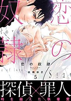 [水田ゆき]の恋の奴隷5 (シャルルコミックス)