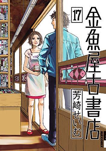 金魚屋古書店 (17) (IKKI COMIX)の詳細を見る
