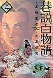 巷説百物語 2巻 (SPコミックス)