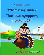Children's Greek: Where is my Turkey. (Thanksgiving book in Greek): Children's Picture Book English-Greek (Bilingual Edition) (Greek Edition),Greek ... Greek books for children) (Volume 31)