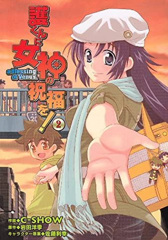 護くんに女神の祝福を!(2)a blessing of Venus. (電撃コミックス)