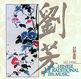 Chinese Traditional Pipa Music (Audio CD)