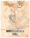 MADARA ARCHIVES 2 魍魎戦記MADARA(4) 【単巻】MADARA ARCHIVES (角川コミックス・エース)