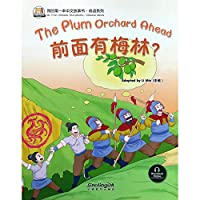 The Plum Orchard Ahead (Chinese Idioms) (My First Chinese Storybooks Series)