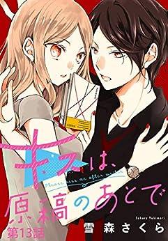[雪森さくら]のキスは、原稿のあとで【分冊版】 13 (プリンセス・コミックス)