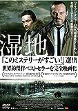 湿地 [DVD] image