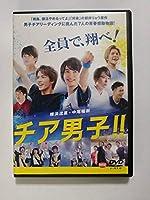 チア男子 横浜流星 中尾暢樹 瀬戸利樹 岩谷翔吾 DVD