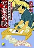 写楽残映 胡蝶屋銀治図譜 (ベスト時代文庫)
