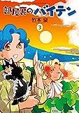 部屋裏のバイテン(3) (アクションコミックス)