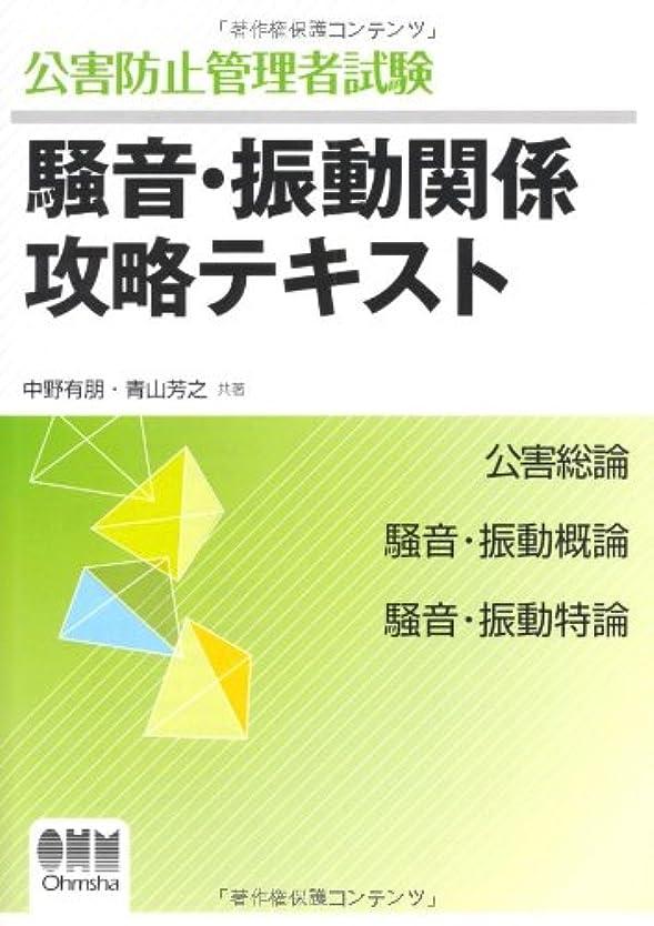 認知刺繍実験をする公害防止管理者試験 騒音?振動関係攻略テキスト (LICENCE BOOKS)