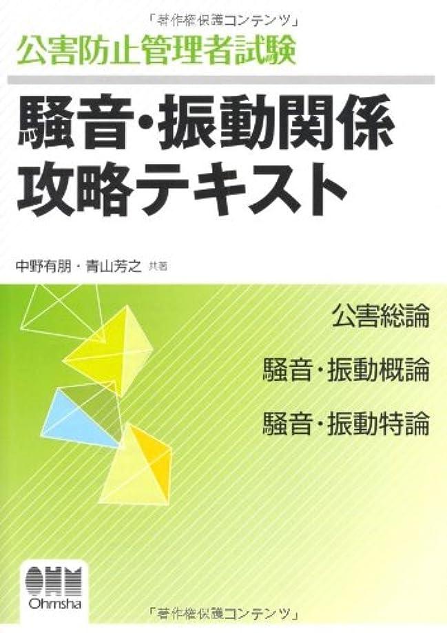 アルコール発行するメンタル公害防止管理者試験 騒音?振動関係攻略テキスト (LICENCE BOOKS)