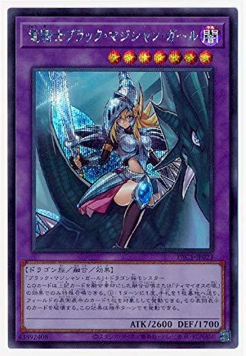 遊戯王 第11期 PAC1-JP023 竜騎士ブラック・マジシャン・ガール【シークレットレア】