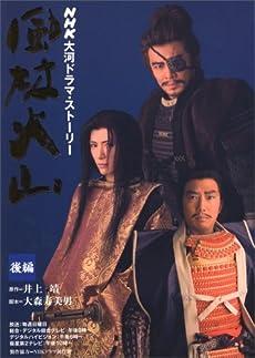 ドラマ 放送 大河 Nhk 再 大河ドラマアンコール「黄金の日日」