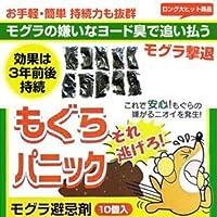 もぐらパニック(10個入り) (2箱)
