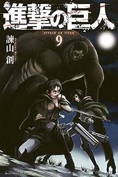 [諫山創]の進撃の巨人(9) (週刊少年マガジンコミックス)