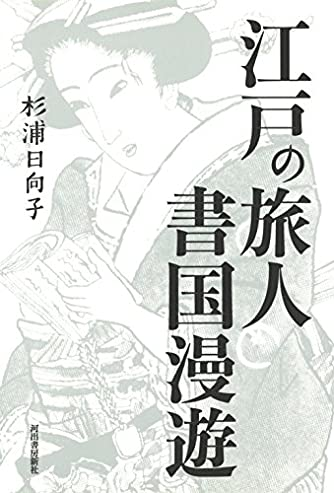 江戸の旅人 書国漫遊