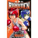 BUYUDEN(4) (少年サンデーコミックス)