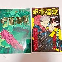 呪術廻戦 ジャンプフェスタ スタートガイド カード セット