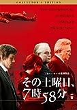 その土曜日、7時58分 コレクターズ・エディション[DVD]