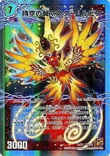 デュエルマスターズ 【 時空の翼マスター・ルピア/蒼炎の覚醒者サイキック・NEX 】 DMC62-001PR 《ウルトラNEX》