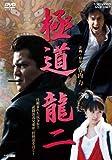 極道 龍二[DVD]