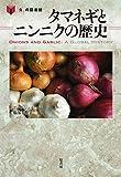 タマネギとニンニクの歴史 (「食」の図書館)