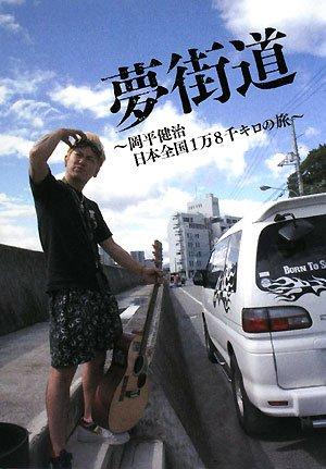 夢街道 岡平健治 日本全国1万8千キロの旅