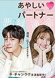 あやしいパートナー ~Destiny Lovers~ DVD-BOX1<シンプルBO...[DVD]