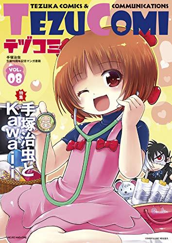 テヅコミ Vol.8