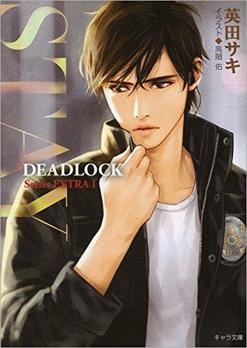 STAY: DEADLOCK番外編1 (キャラ文庫)の詳細を見る