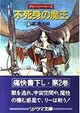 不死身の魔王―クレージー・リー〈2〉 (ソノラマ文庫)