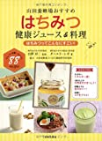 はちみつ健康ジュース&料理―はちみつってこんなにすごい!山田養蜂場おすすめ
