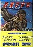 砂漠の少年 (角川スニーカー文庫―ラビア戦記)