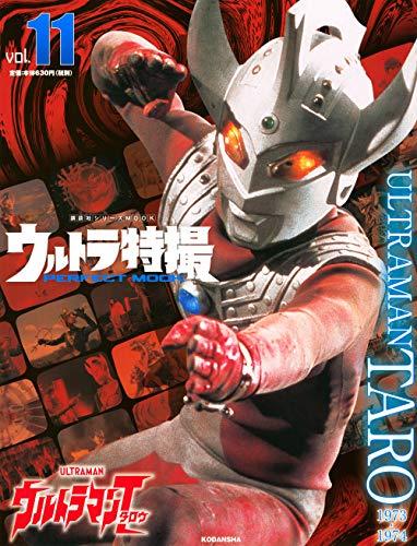 ウルトラ特撮 PERFECT MOOK vol.11 ウルトラマンタロウ (講談社シリーズMOOK)