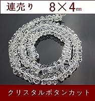 【ハヤシ ザッカ】 HAYASHI ZAKKA 天然石 パワーストーン ●ハンドメイド素材●連売り 4×8ミリ ( ボタンカットクリスタル本水晶) 1連38cm
