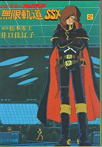 わが青春のアルカディア―無限軌道SSX (2) (ソノラマ文庫)