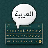 Arabic Keyboard for Android Phones with Harakat themes & emojis