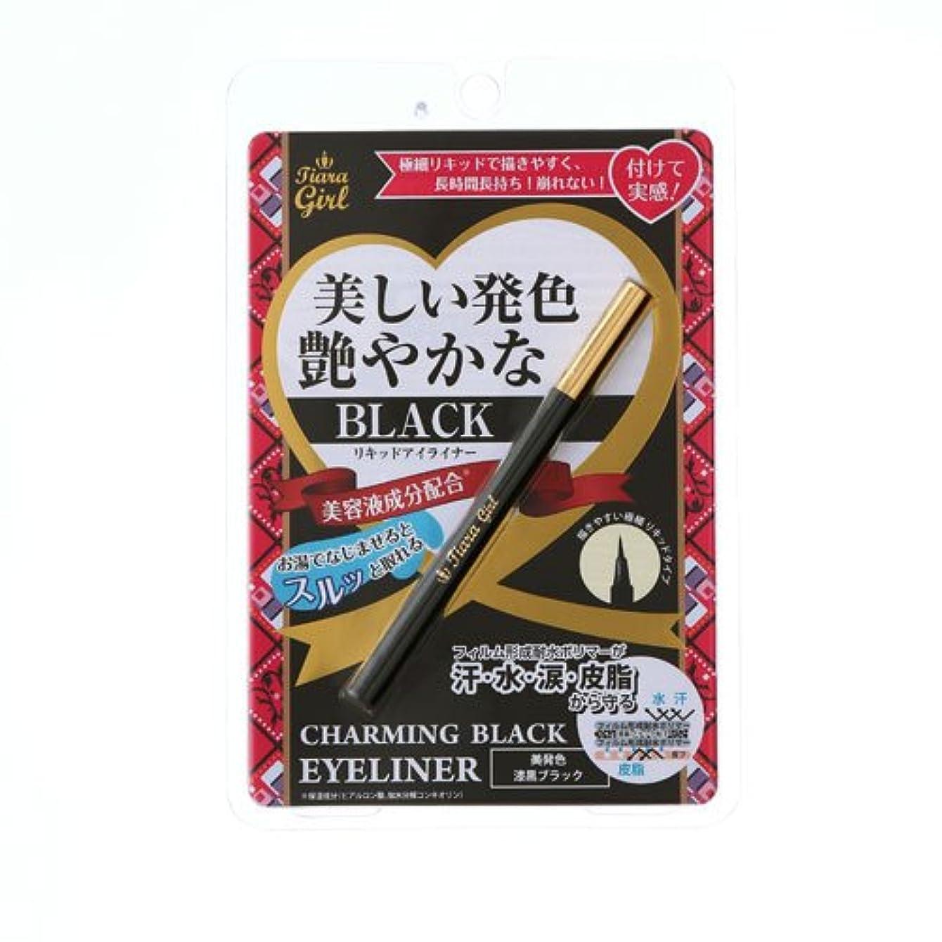 ずんぐりしたマウント発音お得な2本セット 美容液成分配合 ティアラガール チャーミング ブラック アイライナー 0.4g