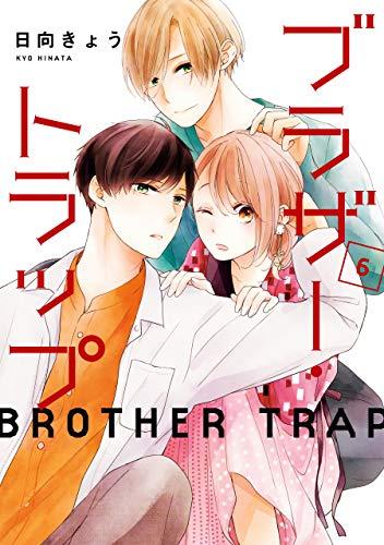 ブラザー・トラップ 6 (ジーンLINEコミックス)