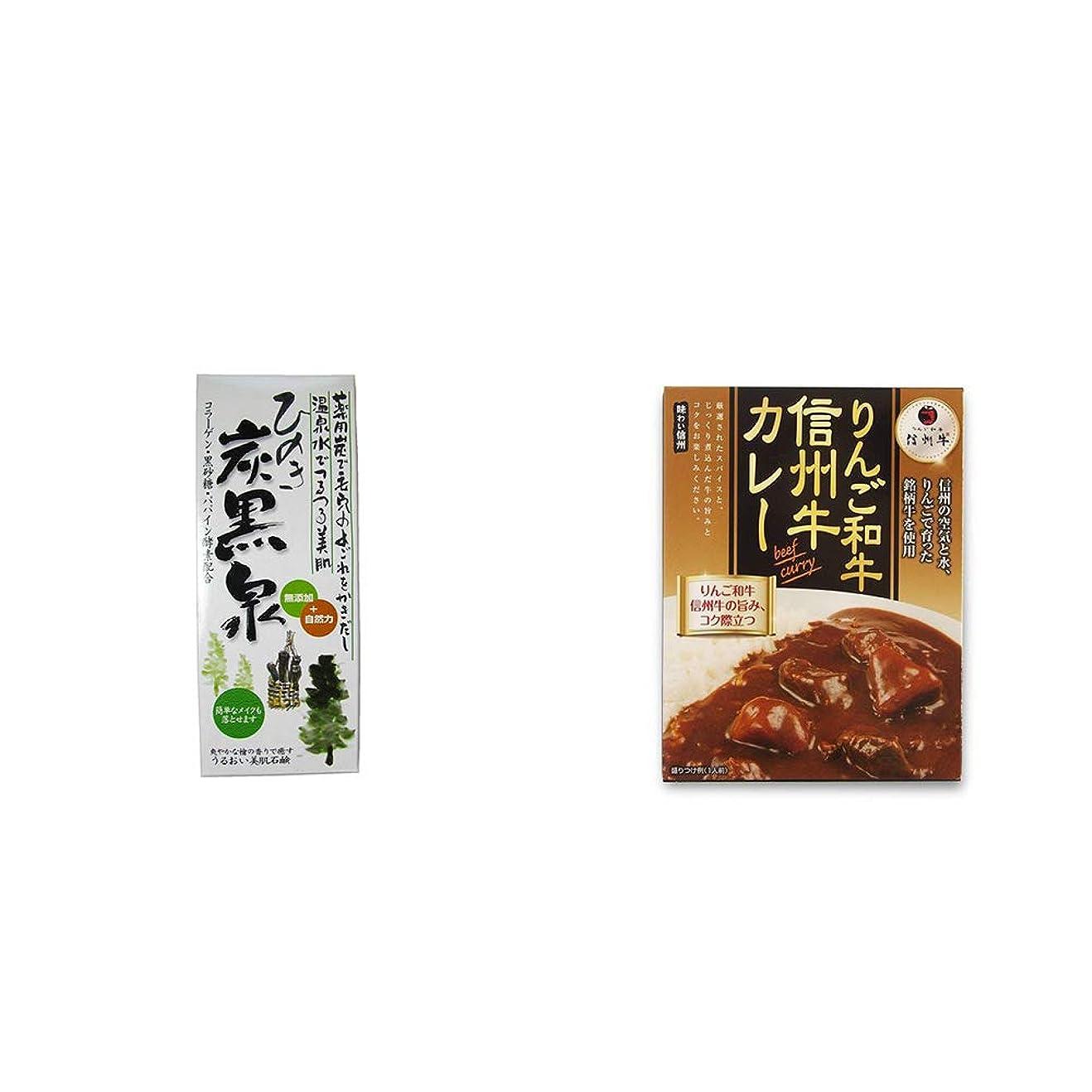 オーバーフロー暖かく乳剤[2点セット] ひのき炭黒泉 箱入り(75g×3)?りんご和牛 信州牛カレー(1食分)