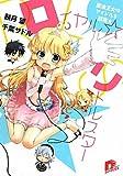 ロイヤル・リトルスター 〜魔法王女はアイドルを目指す〜 (ロイヤル・リトルスターシリーズ) (スーパーダッシュ文庫)