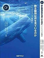 野生動物は何を見ているのか―バイオロギング奮闘記 (キヤノン財団ライブラリー)